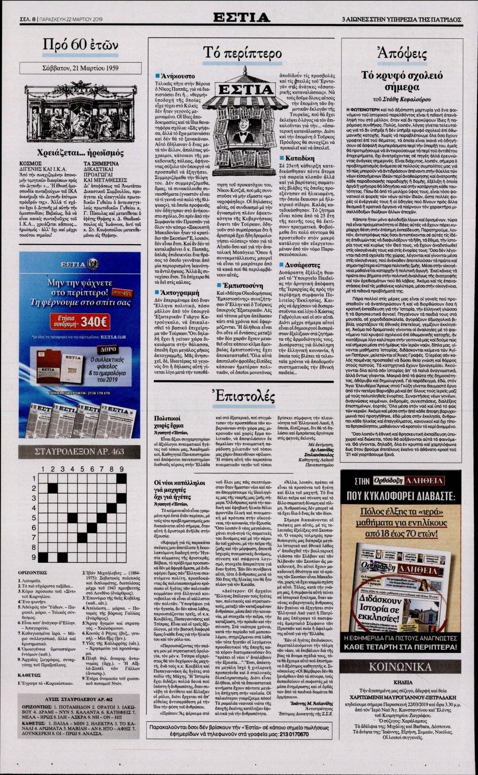 Οπισθόφυλλο Εφημερίδας - Εστία - 2019-03-22