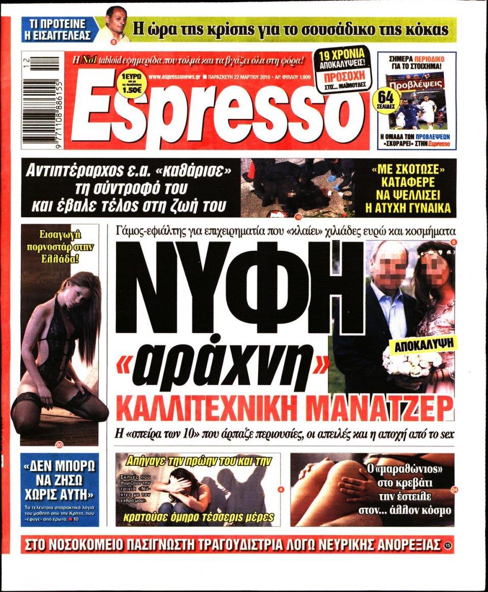 Πρωτοσέλιδο Εφημερίδας - Espresso - 2019-03-22