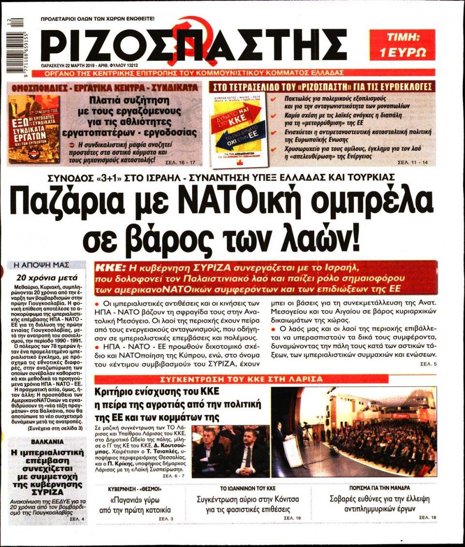 Πρωτοσέλιδο Εφημερίδας - Ριζοσπάστης - 2019-03-22