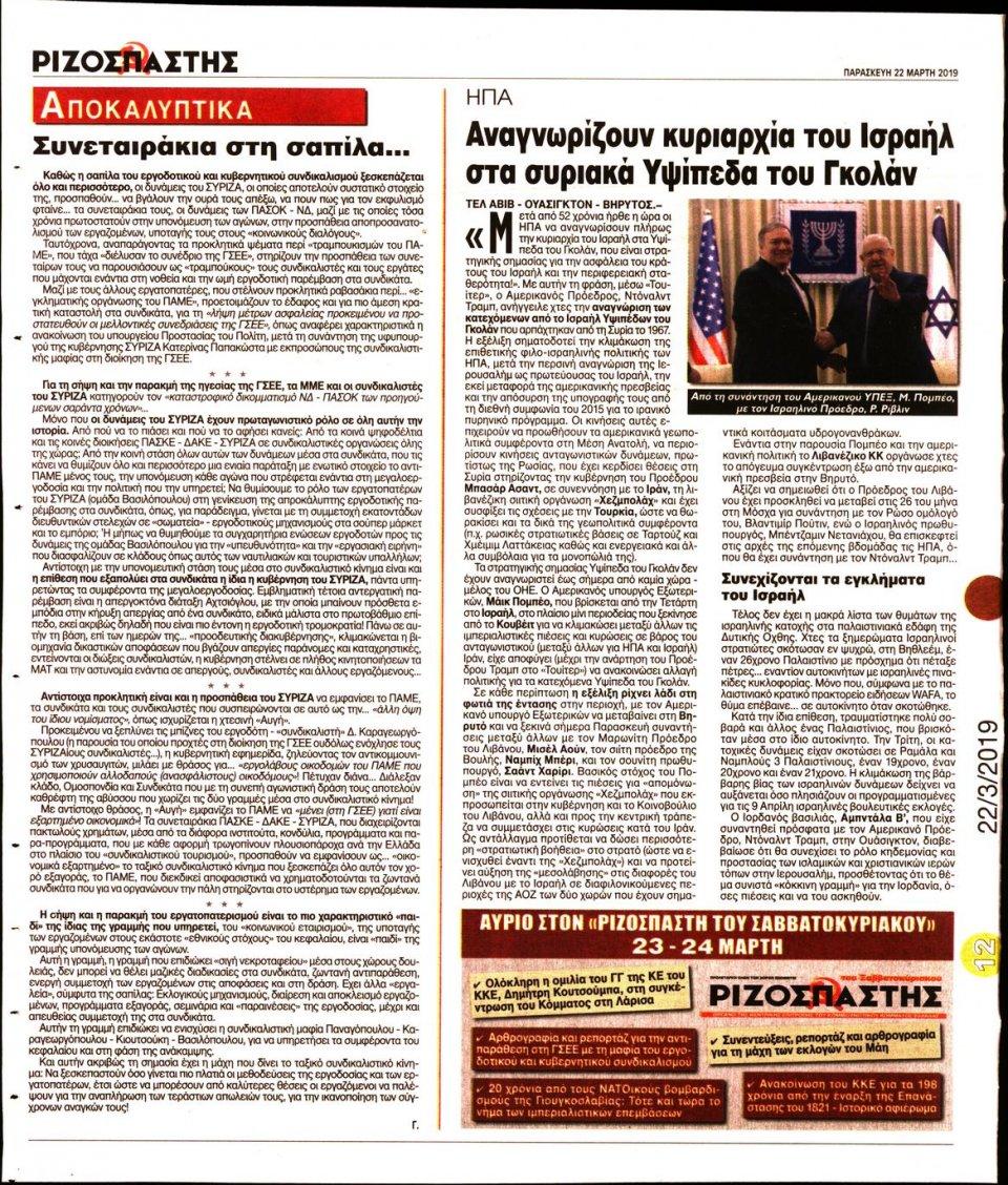 Οπισθόφυλλο Εφημερίδας - Ριζοσπάστης - 2019-03-22