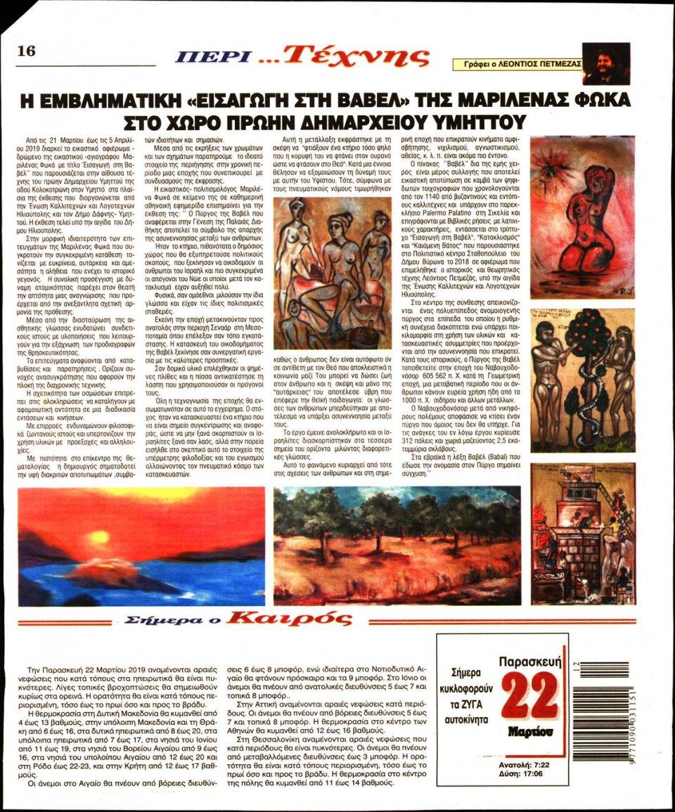 Οπισθόφυλλο Εφημερίδας - Λόγος - 2019-03-22