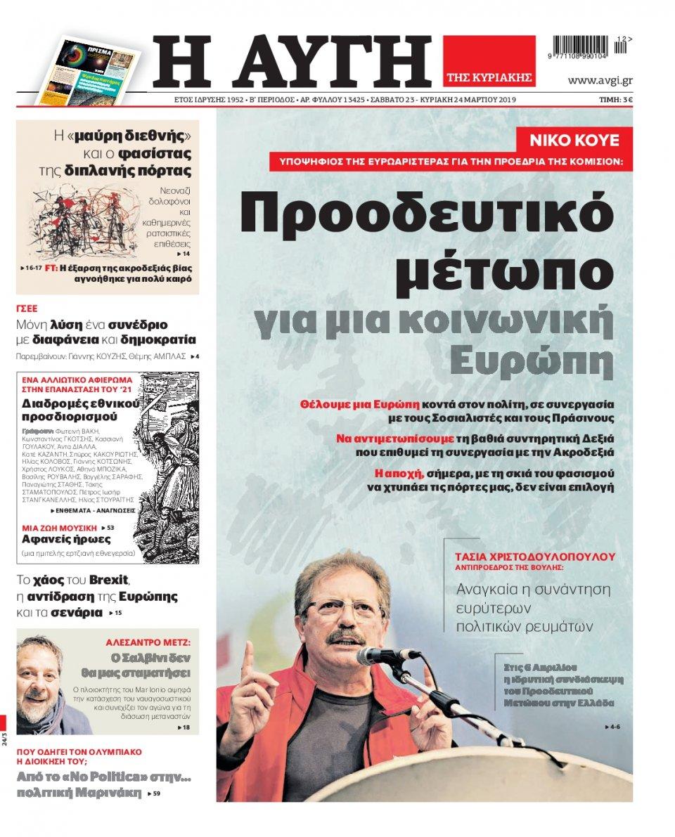 Πρωτοσέλιδο Εφημερίδας - Αυγή - 2019-03-23