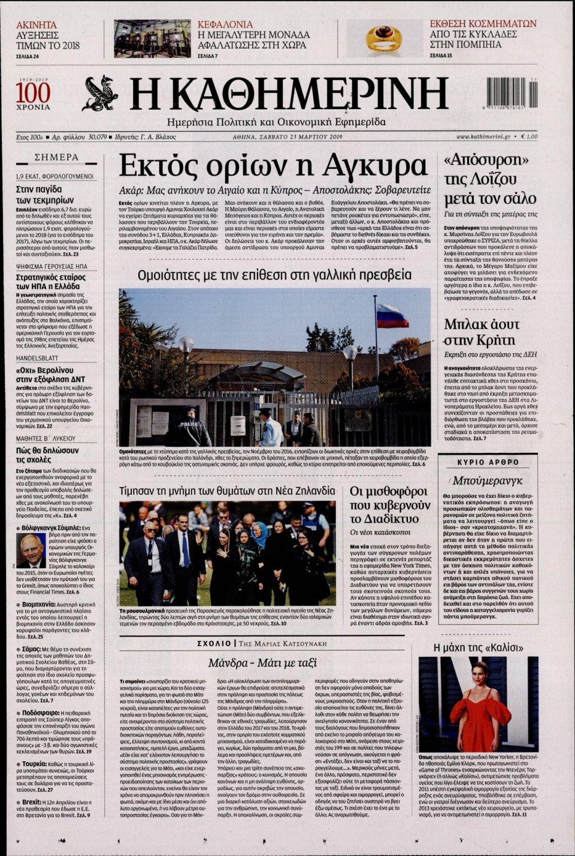 Πρωτοσέλιδο Εφημερίδας - Καθημερινή - 2019-03-23