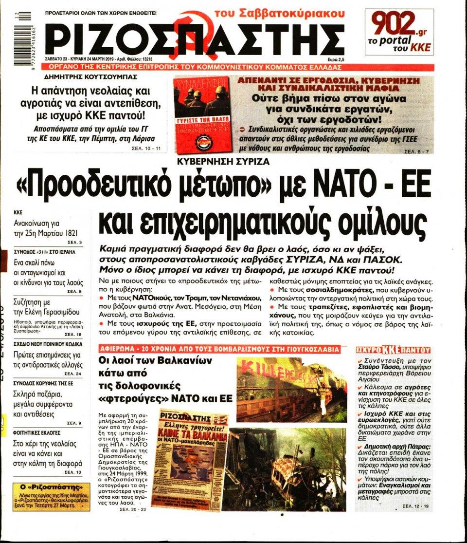 Πρωτοσέλιδο Εφημερίδας - Ριζοσπάστης - 2019-03-23