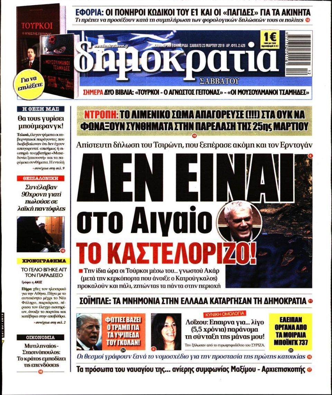 Πρωτοσέλιδο Εφημερίδας - ΔΗΜΟΚΡΑΤΙΑ - 2019-03-23