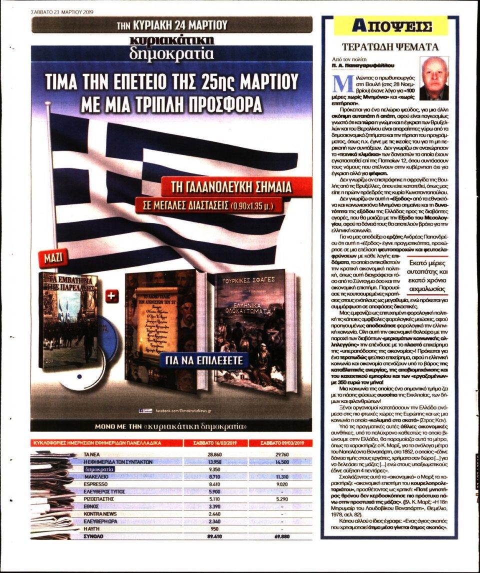 Οπισθόφυλλο Εφημερίδας - ΔΗΜΟΚΡΑΤΙΑ - 2019-03-23