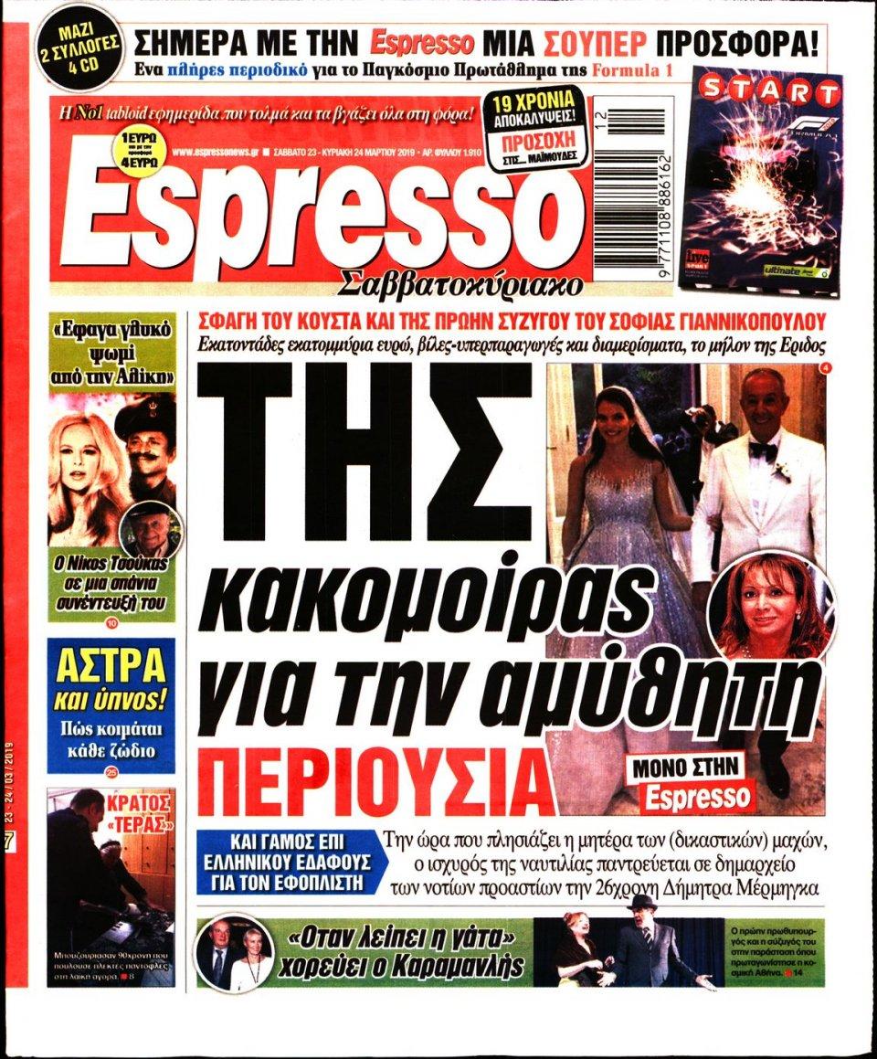 Πρωτοσέλιδο Εφημερίδας - Espresso - 2019-03-23