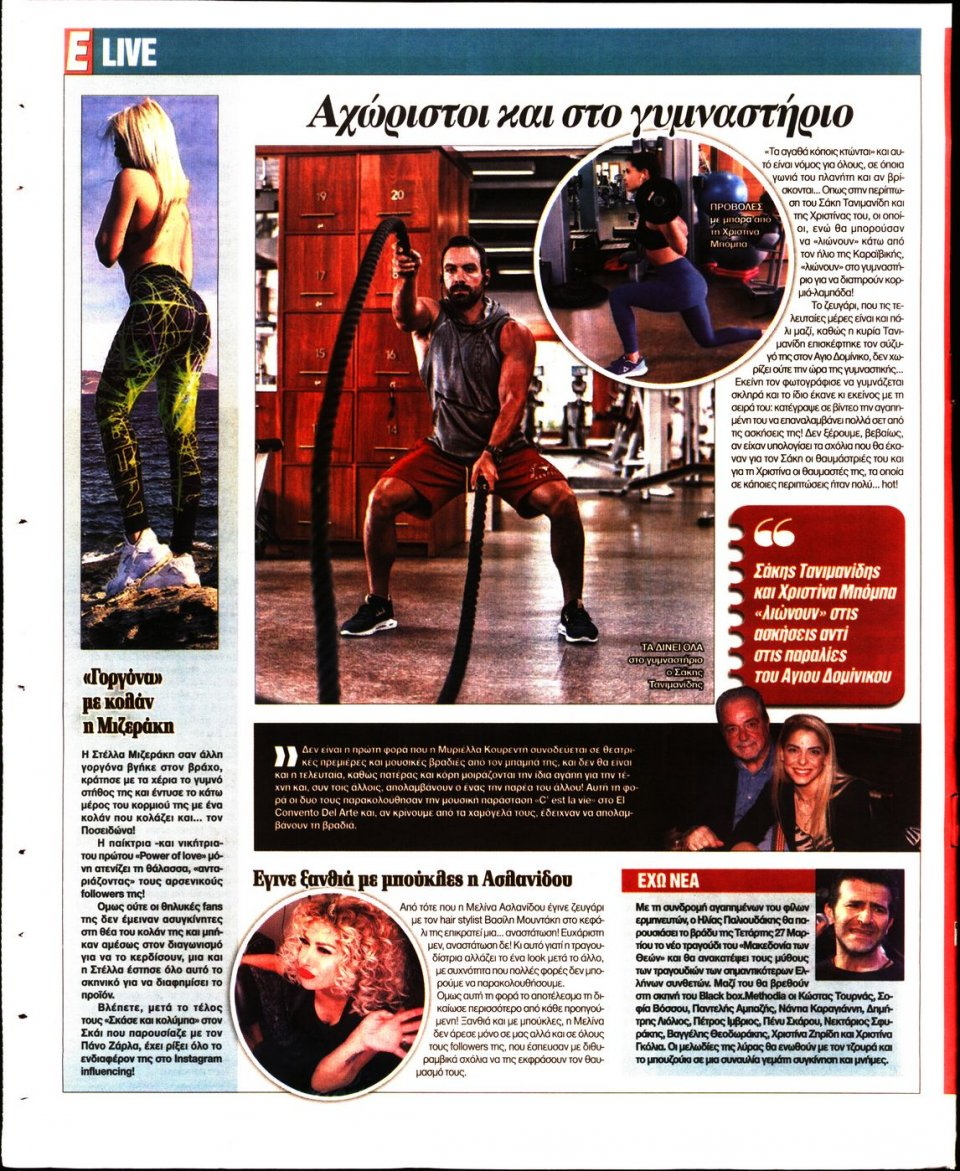 Οπισθόφυλλο Εφημερίδας - Espresso - 2019-03-23