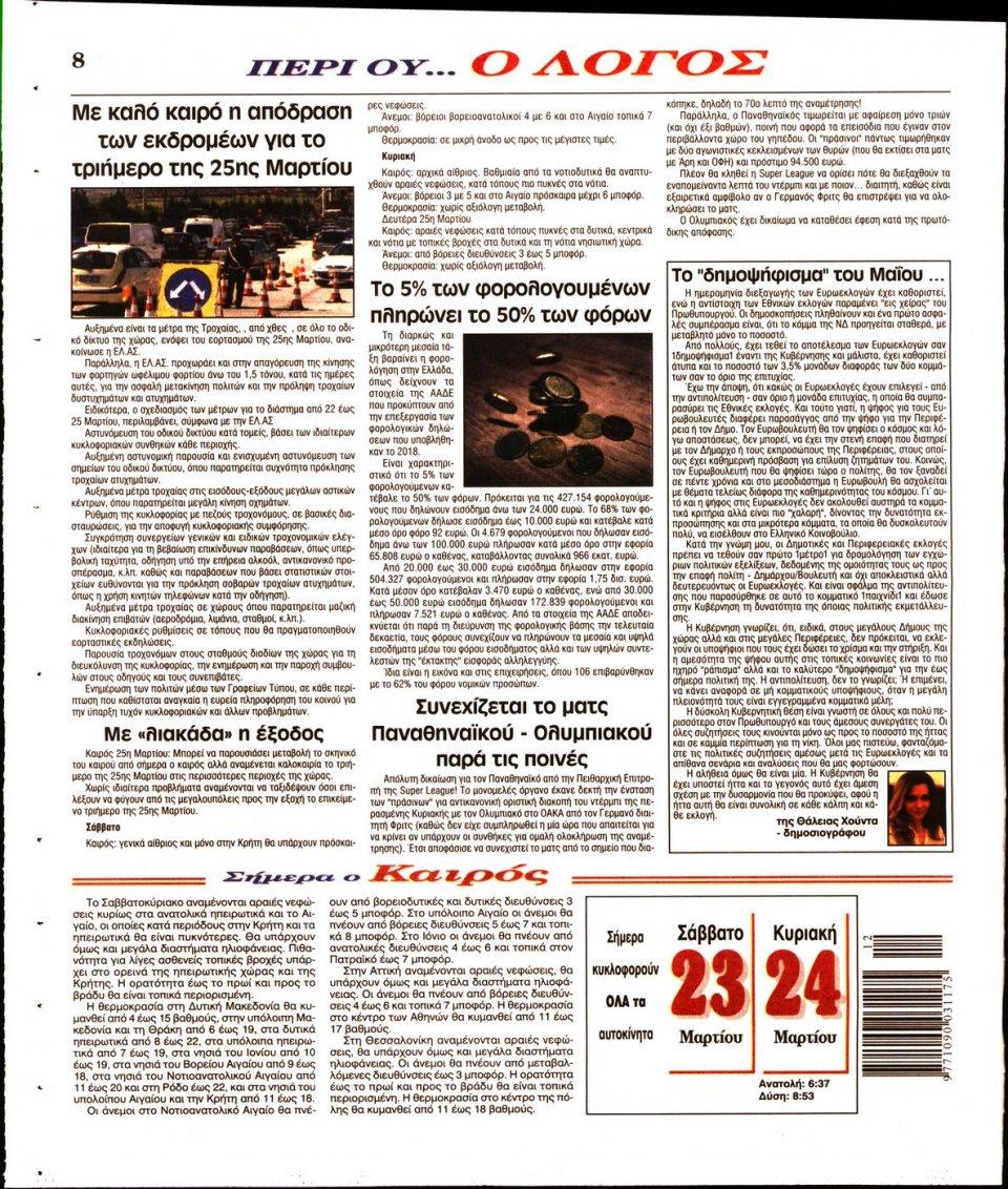 Οπισθόφυλλο Εφημερίδας - Λόγος - 2019-03-23