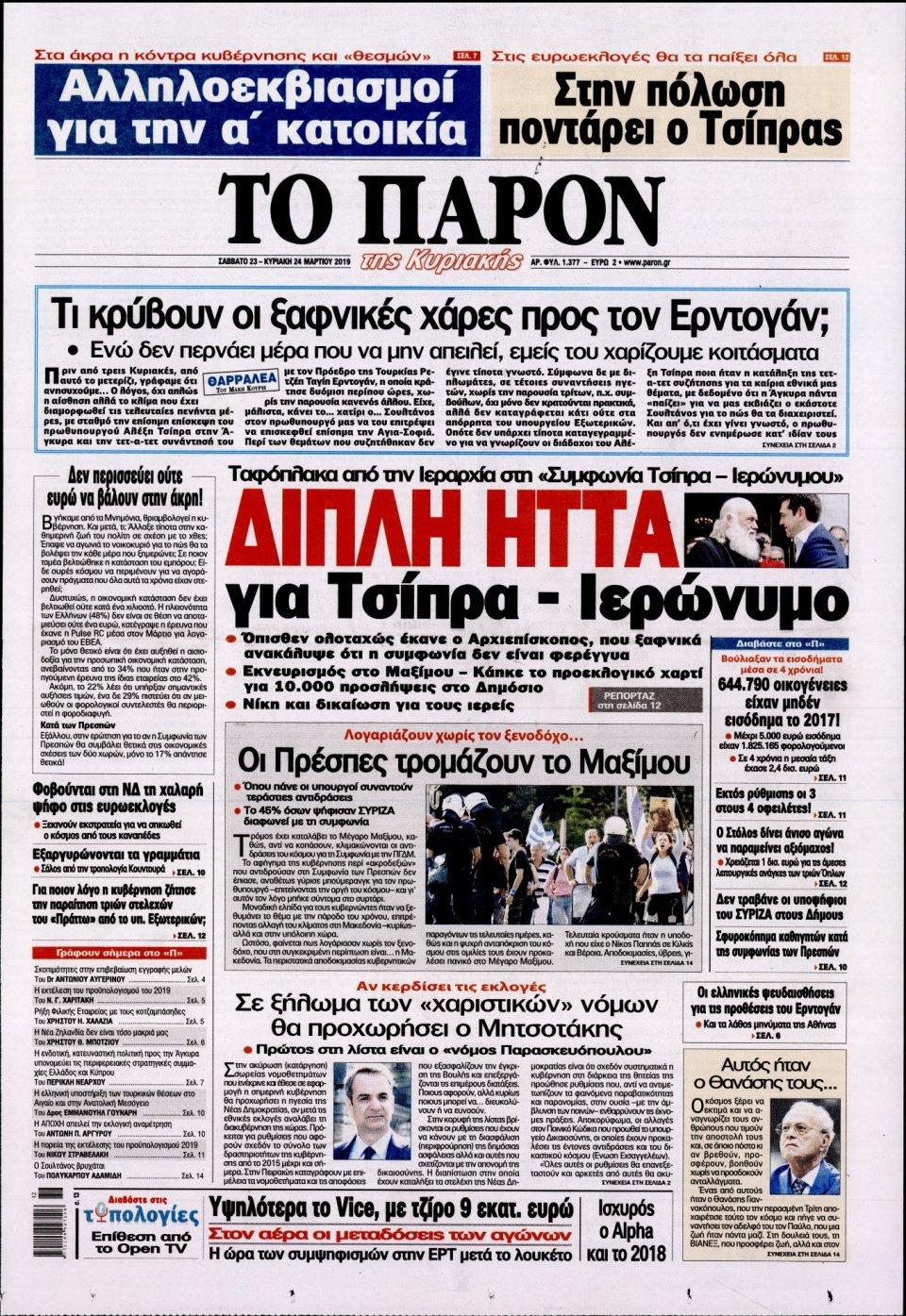 Πρωτοσέλιδο Εφημερίδας - ΤΟ ΠΑΡΟΝ - 2019-03-23