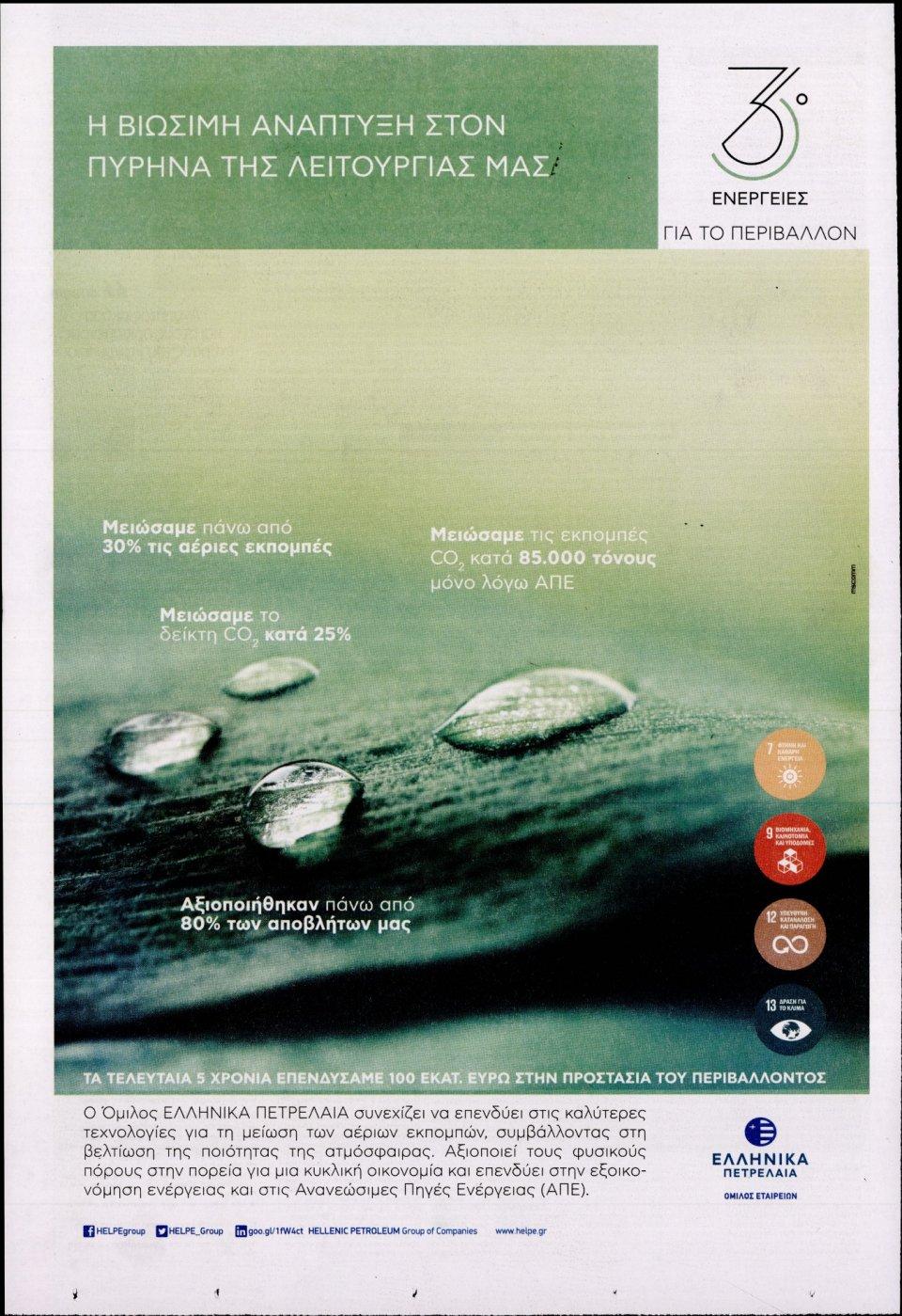 Οπισθόφυλλο Εφημερίδας - ΤΟ ΠΑΡΟΝ - 2019-03-23