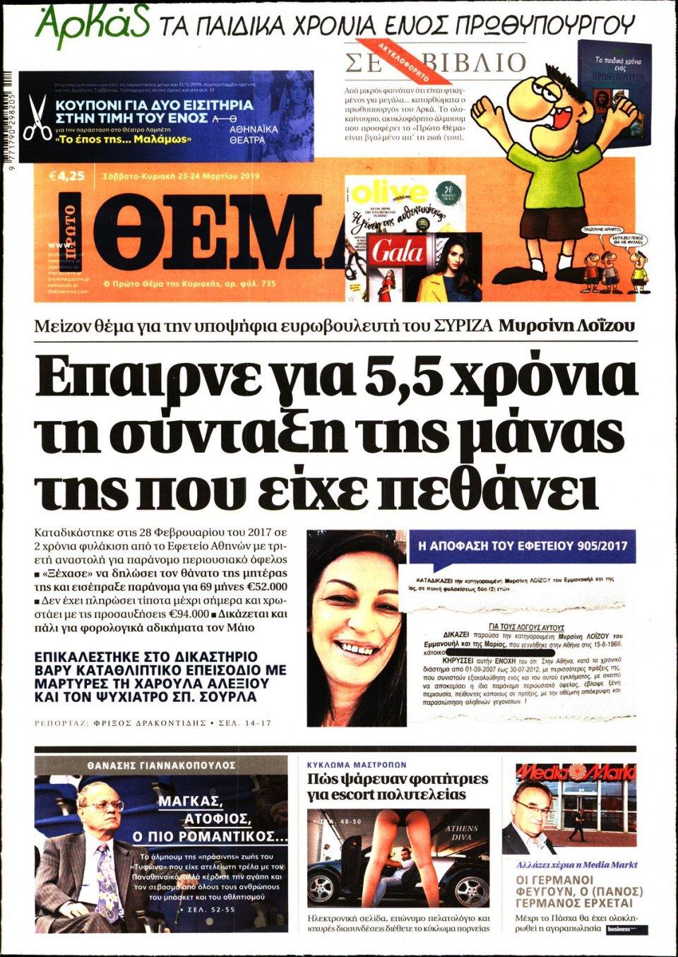 Πρωτοσέλιδο Εφημερίδας - Πρώτο Θέμα - 2019-03-23