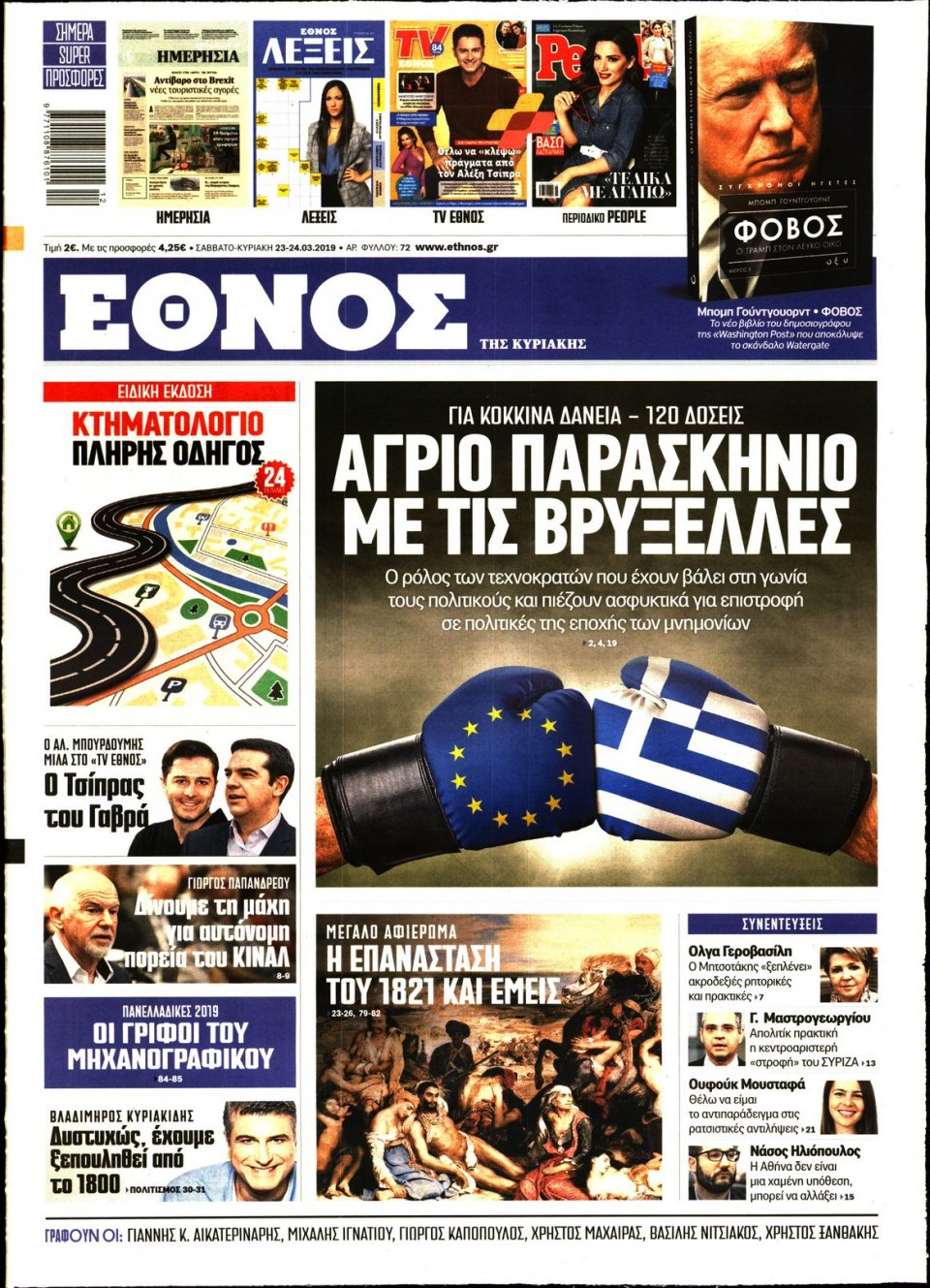 Πρωτοσέλιδο Εφημερίδας - Έθνος - 2019-03-23