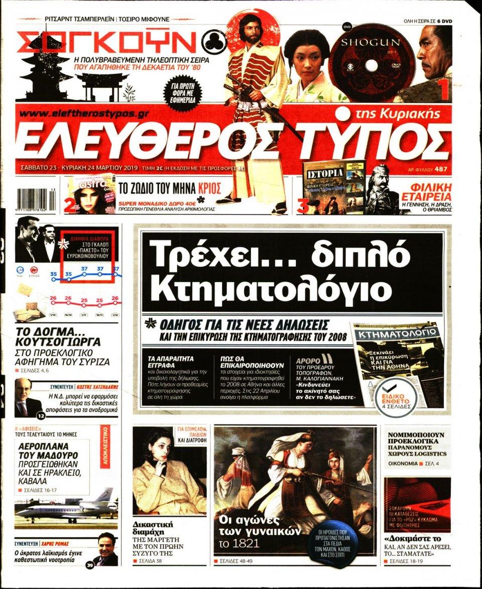 Πρωτοσέλιδο Εφημερίδας - Ελεύθερος Τύπος - 2019-03-23