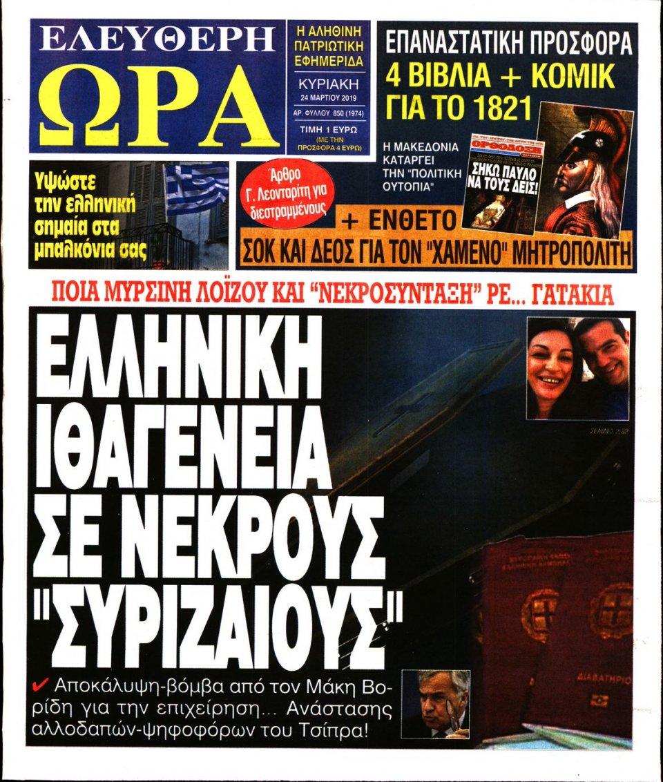 Πρωτοσέλιδο Εφημερίδας - Ελεύθερη Ώρα - 2019-03-24