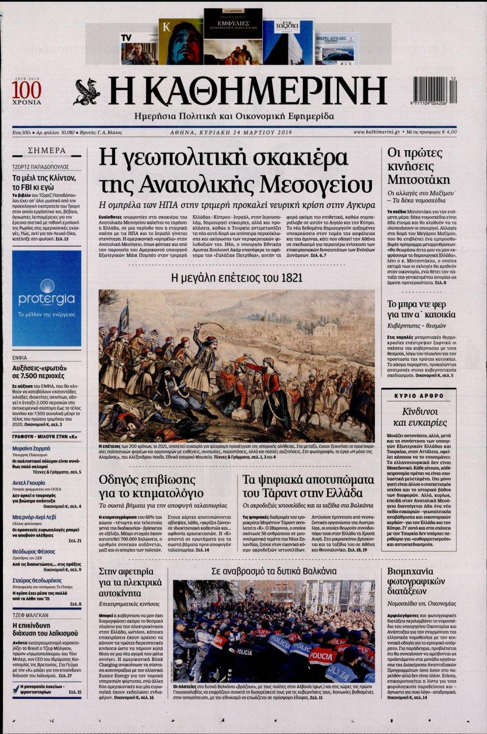 Πρωτοσέλιδο Εφημερίδας - Καθημερινή - 2019-03-24
