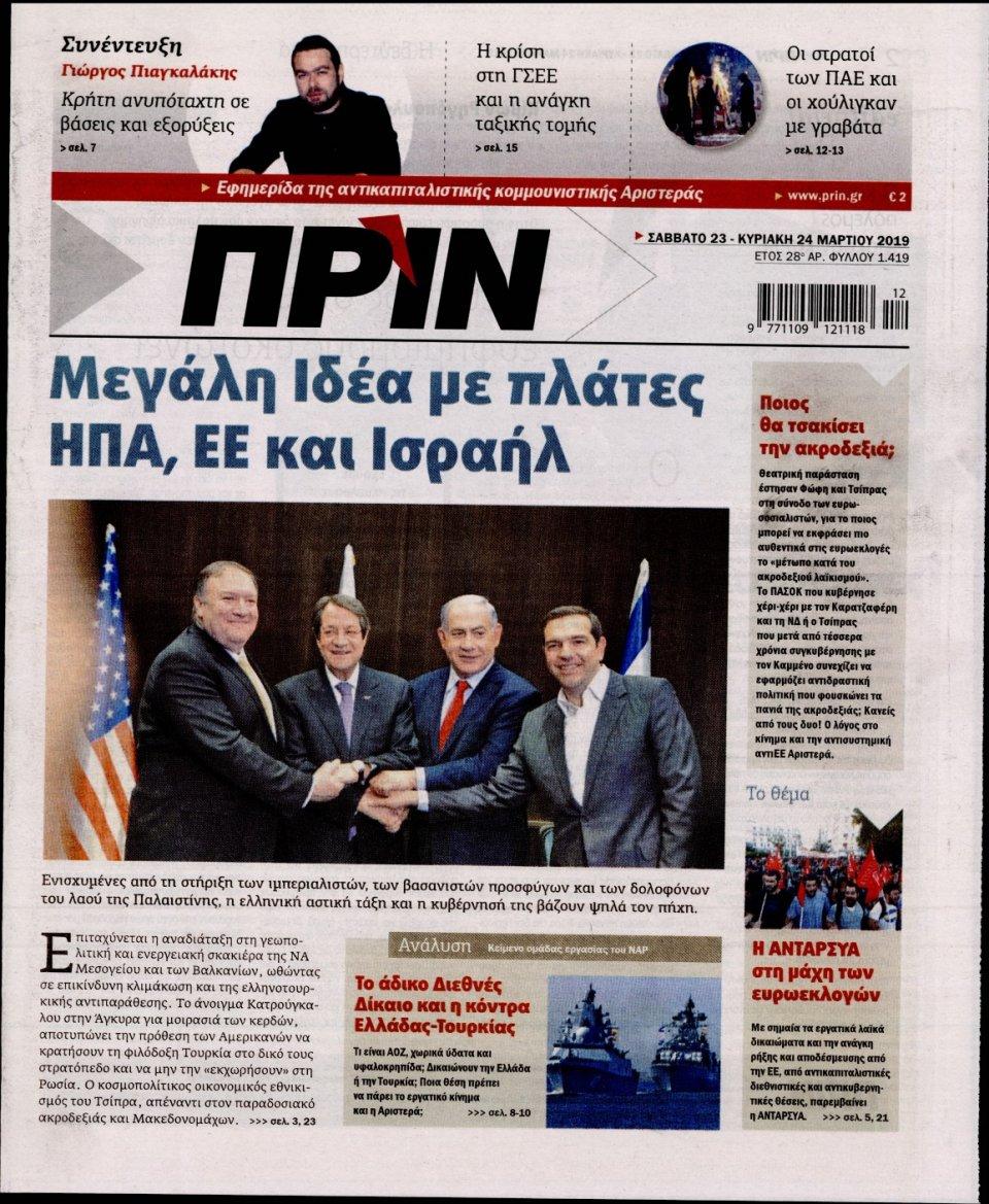 Πρωτοσέλιδο Εφημερίδας - ΠΡΙΝ - 2019-03-24