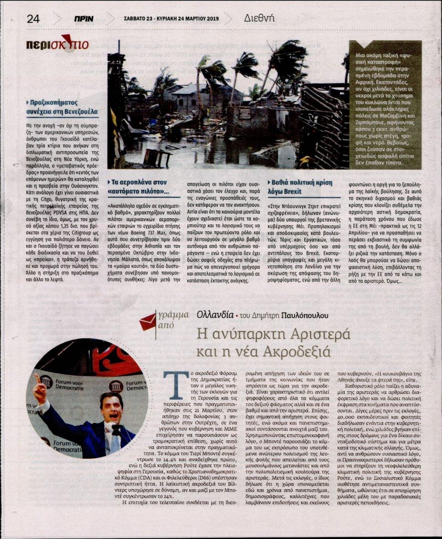 Οπισθόφυλλο Εφημερίδας - ΠΡΙΝ - 2019-03-24