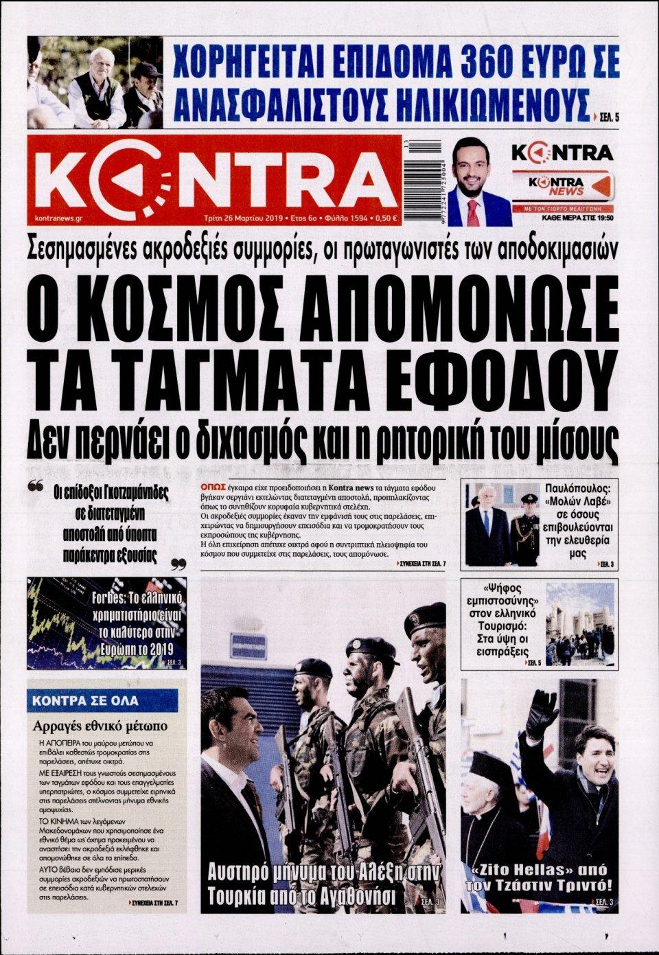 Πρωτοσέλιδο Εφημερίδας - KONTRA NEWS - 2019-03-26