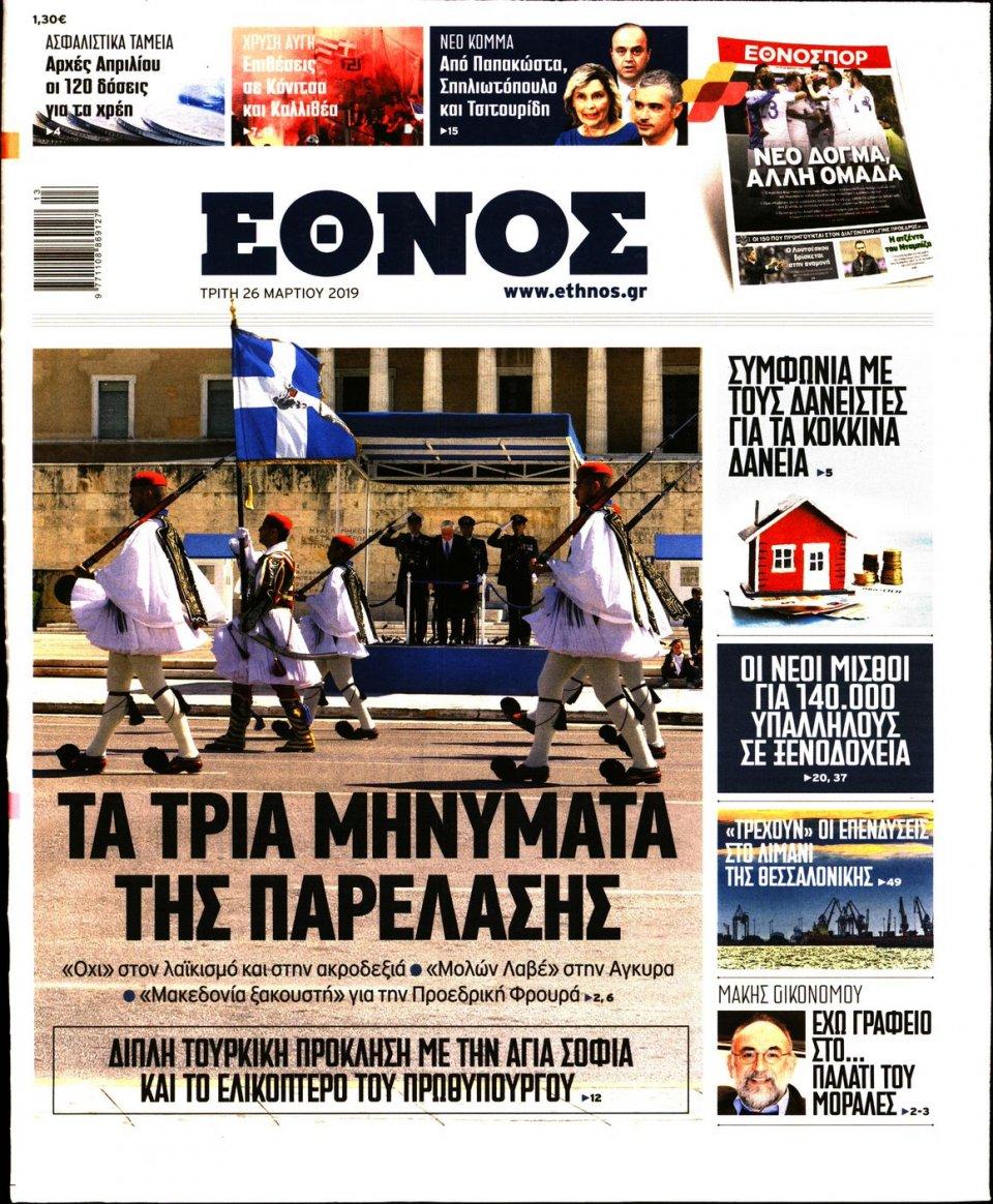 Πρωτοσέλιδο Εφημερίδας - Έθνος - 2019-03-26