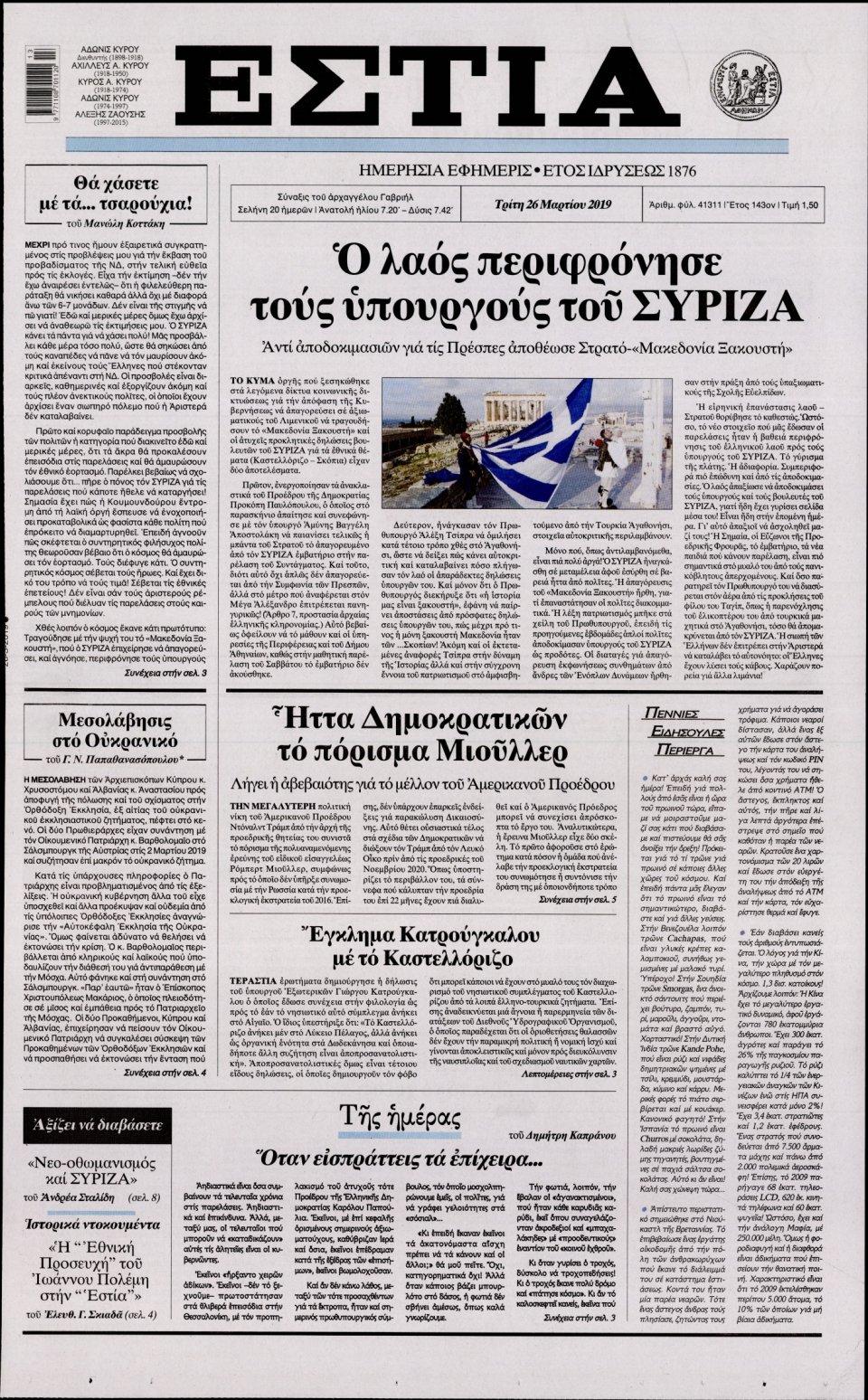 Πρωτοσέλιδο Εφημερίδας - Εστία - 2019-03-26