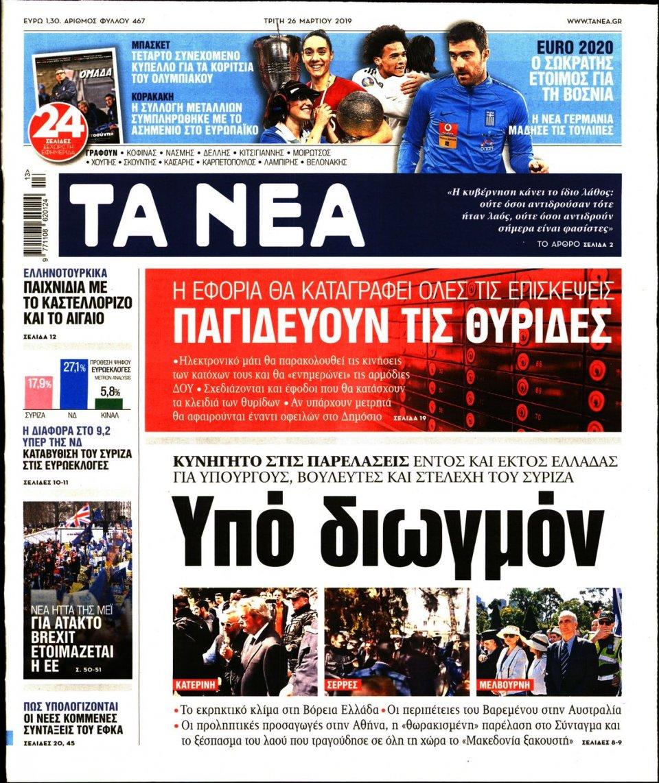 Πρωτοσέλιδο Εφημερίδας - Τα Νέα - 2019-03-26