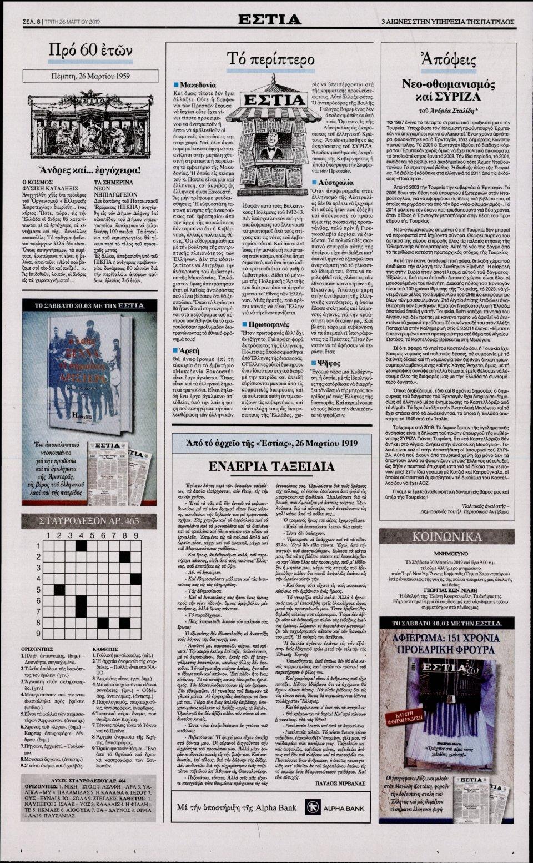 Οπισθόφυλλο Εφημερίδας - Εστία - 2019-03-26