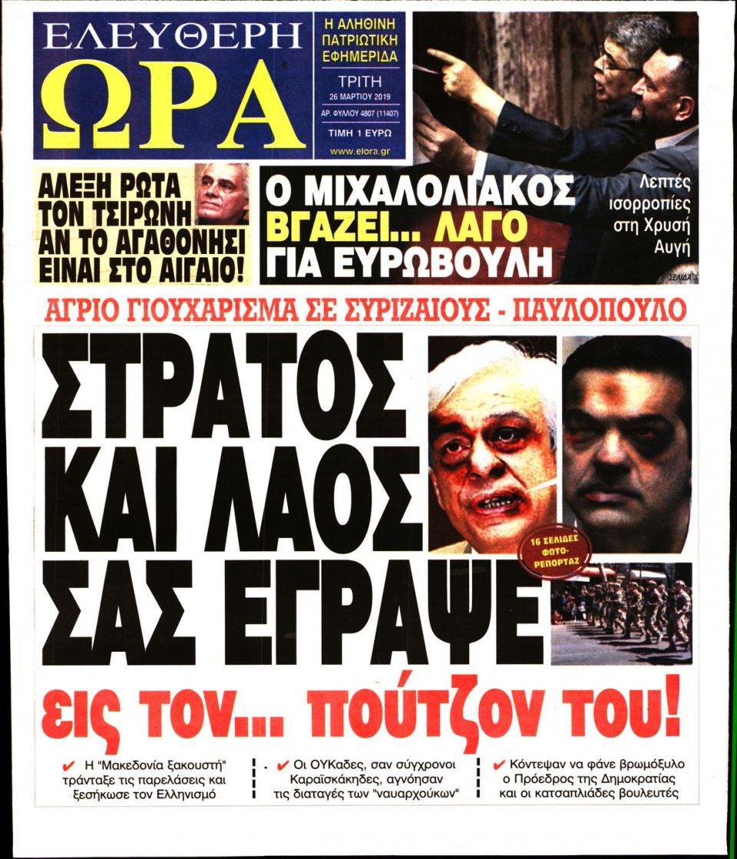 Πρωτοσέλιδο Εφημερίδας - Ελεύθερη Ώρα - 2019-03-26
