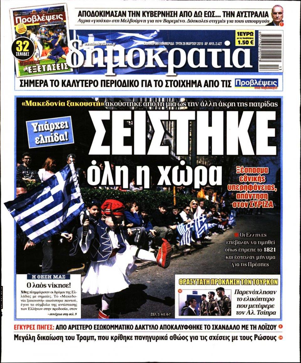 Πρωτοσέλιδο Εφημερίδας - ΔΗΜΟΚΡΑΤΙΑ - 2019-03-26