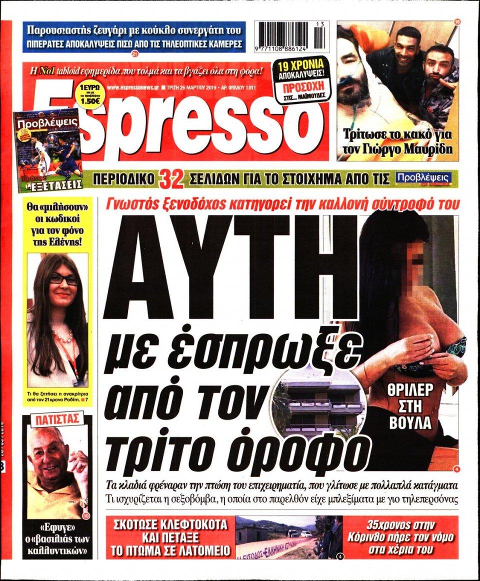 Πρωτοσέλιδο Εφημερίδας - Espresso - 2019-03-26