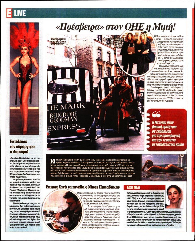 Οπισθόφυλλο Εφημερίδας - Espresso - 2019-03-26