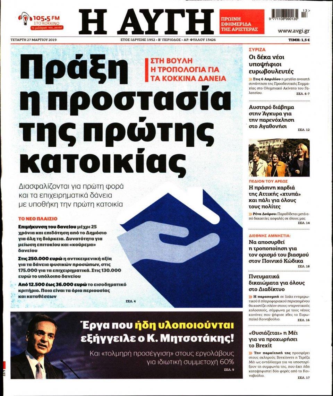 Πρωτοσέλιδο Εφημερίδας - Αυγή - 2019-03-27