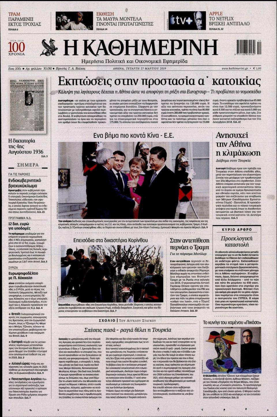 Πρωτοσέλιδο Εφημερίδας - Καθημερινή - 2019-03-27