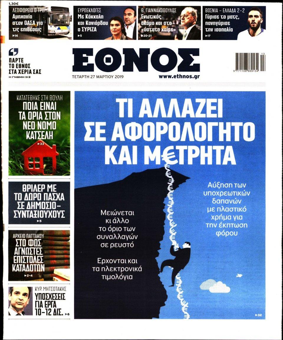 Πρωτοσέλιδο Εφημερίδας - Έθνος - 2019-03-27