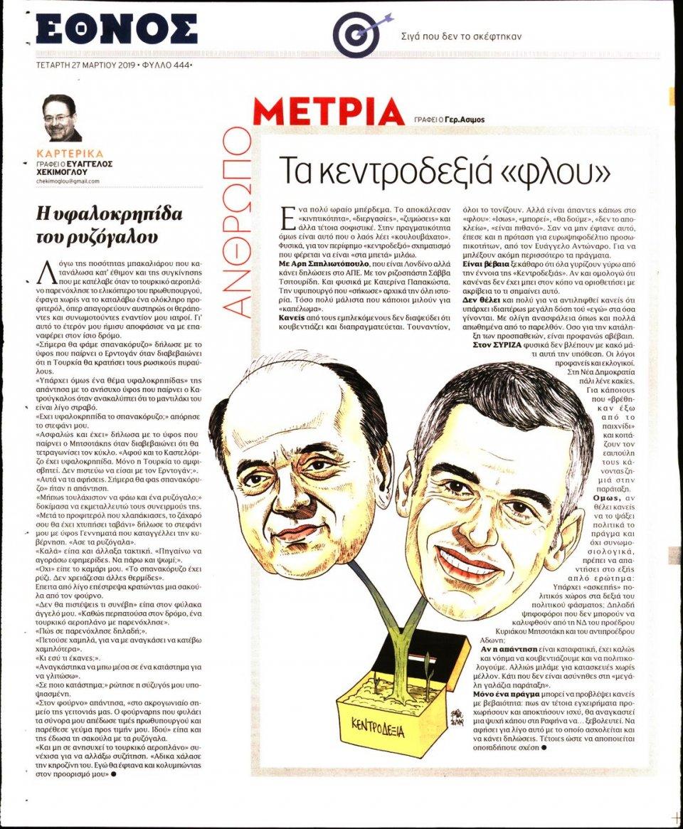 Οπισθόφυλλο Εφημερίδας - Έθνος - 2019-03-27