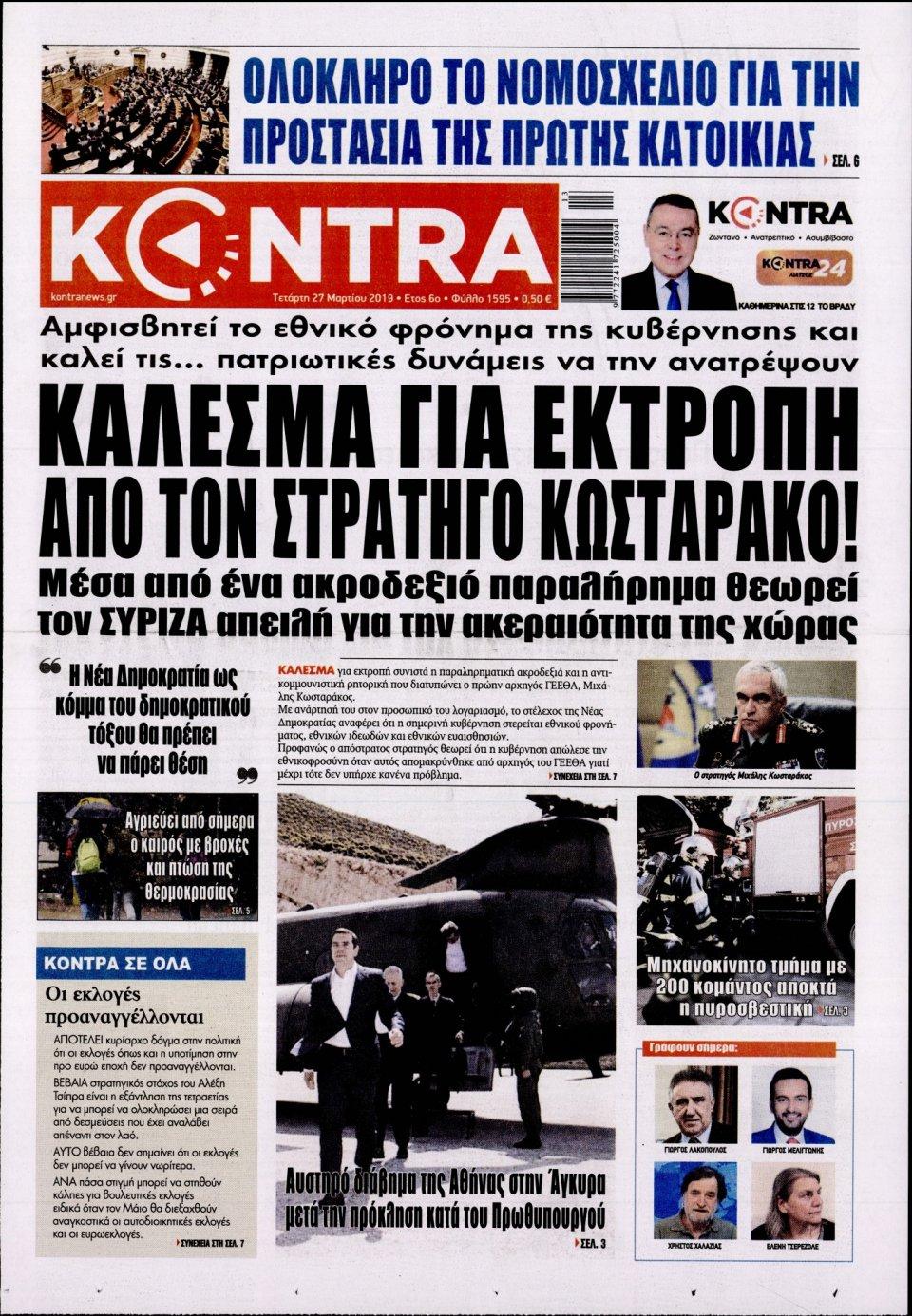 Πρωτοσέλιδο Εφημερίδας - KONTRA NEWS - 2019-03-27