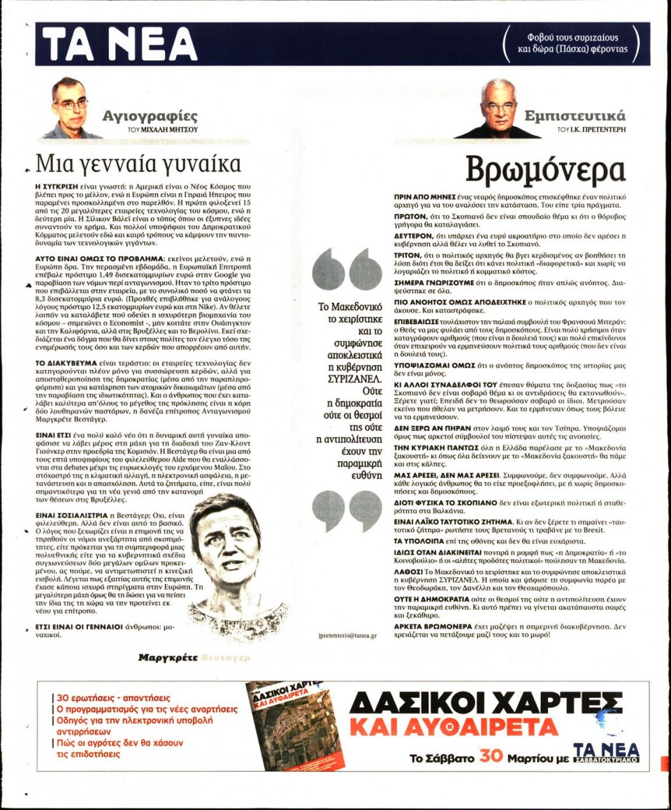 Οπισθόφυλλο Εφημερίδας - Τα Νέα - 2019-03-27