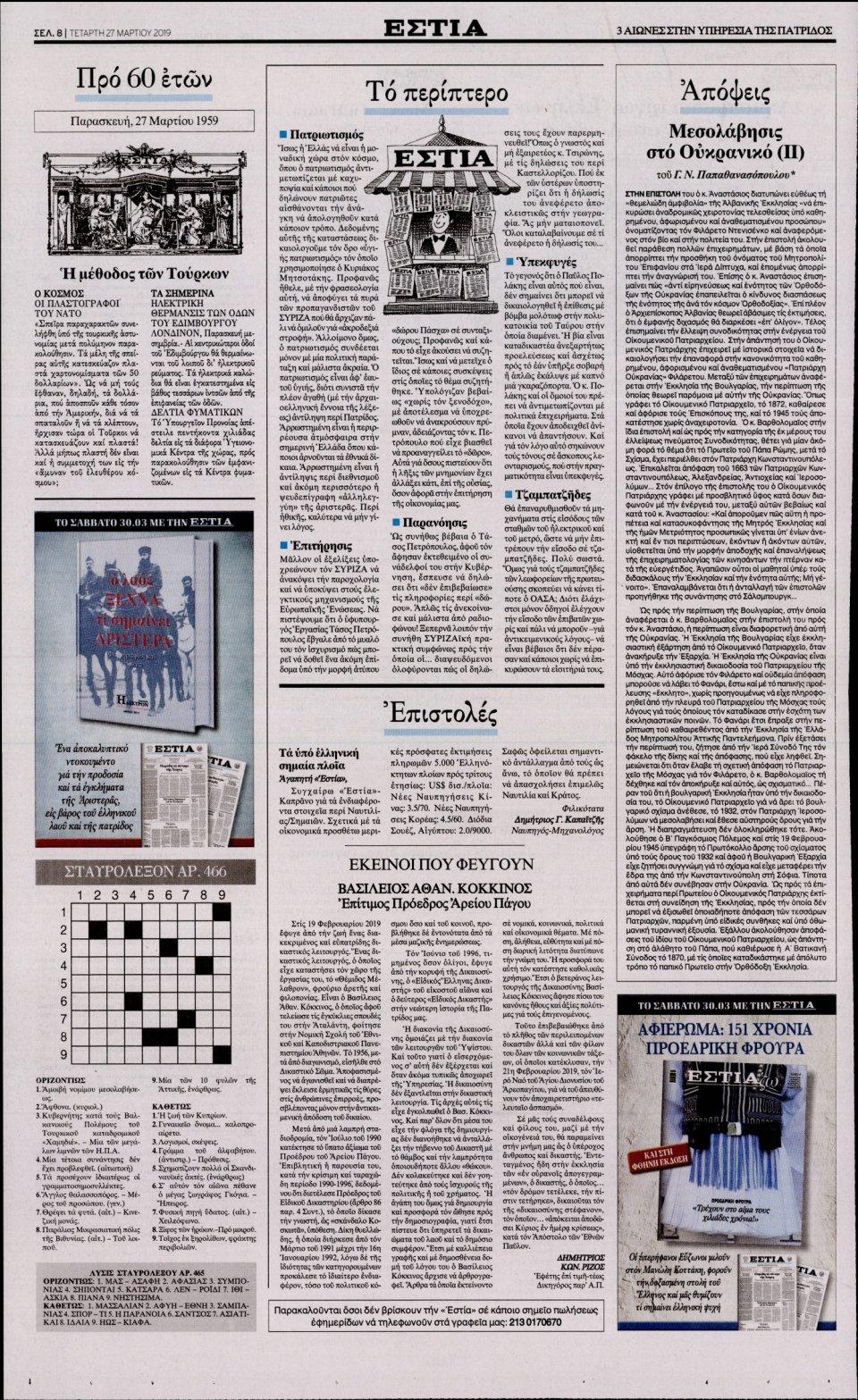 Οπισθόφυλλο Εφημερίδας - Εστία - 2019-03-27