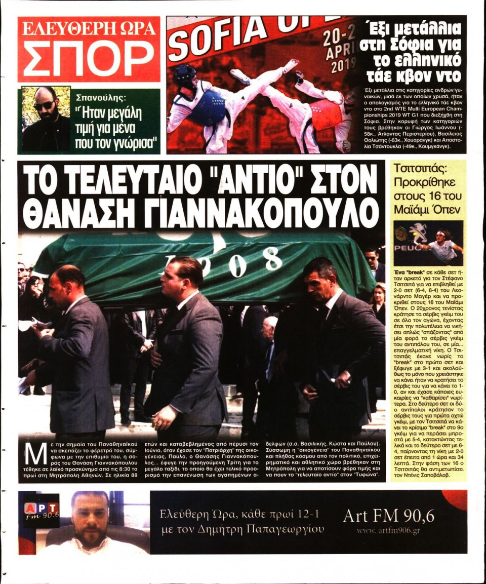 Οπισθόφυλλο Εφημερίδας - Ελεύθερη Ώρα - 2019-03-27