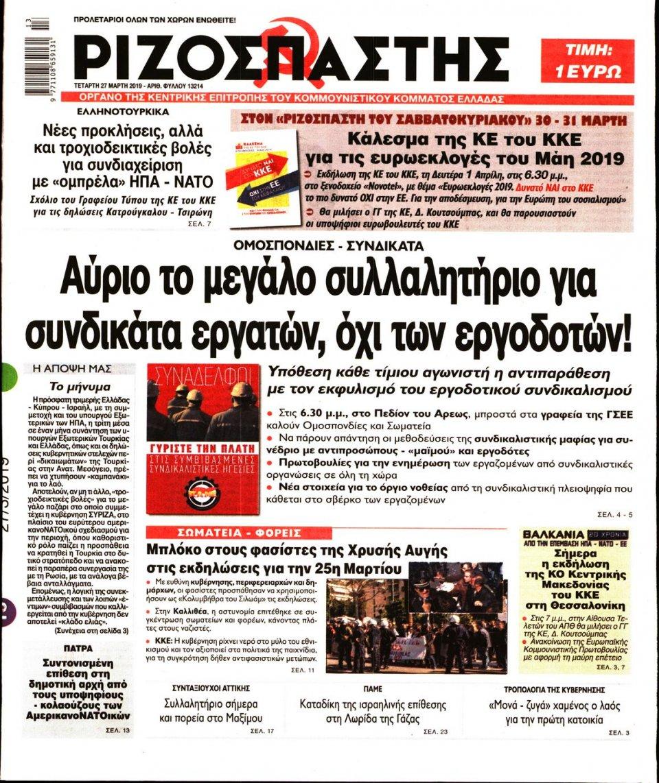 Πρωτοσέλιδο Εφημερίδας - Ριζοσπάστης - 2019-03-27