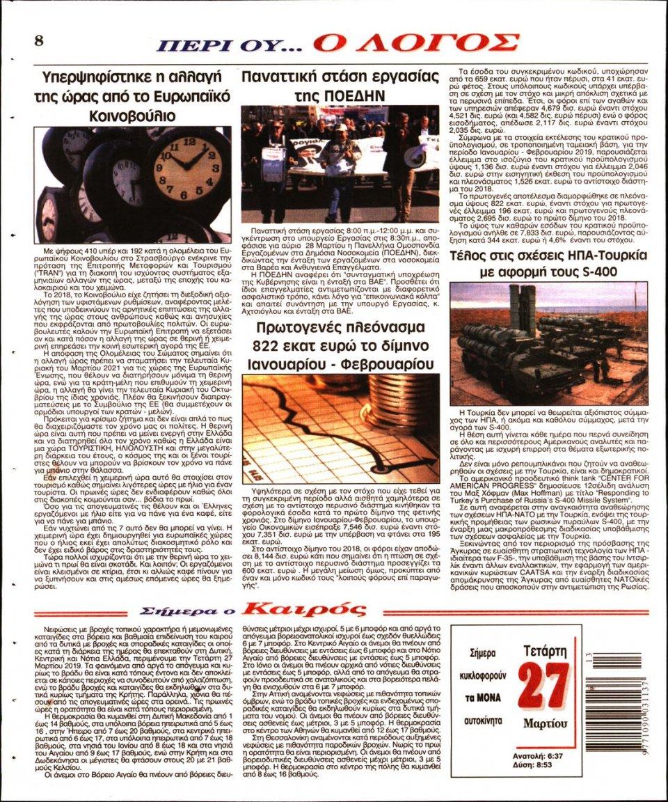 Οπισθόφυλλο Εφημερίδας - Λόγος - 2019-03-27