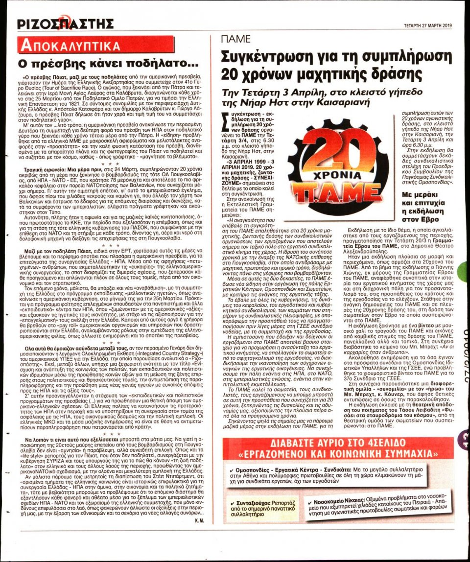 Οπισθόφυλλο Εφημερίδας - Ριζοσπάστης - 2019-03-27