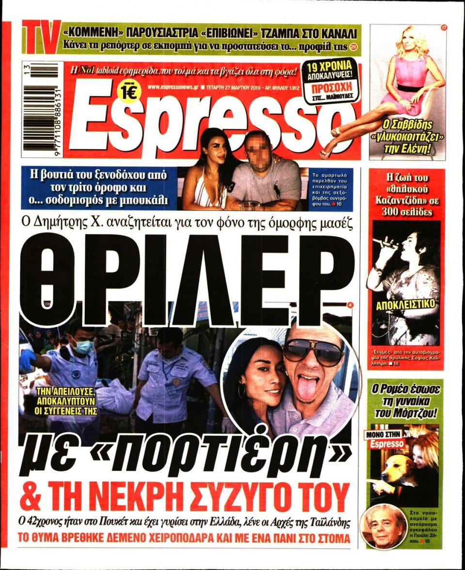 Πρωτοσέλιδο Εφημερίδας - Espresso - 2019-03-27
