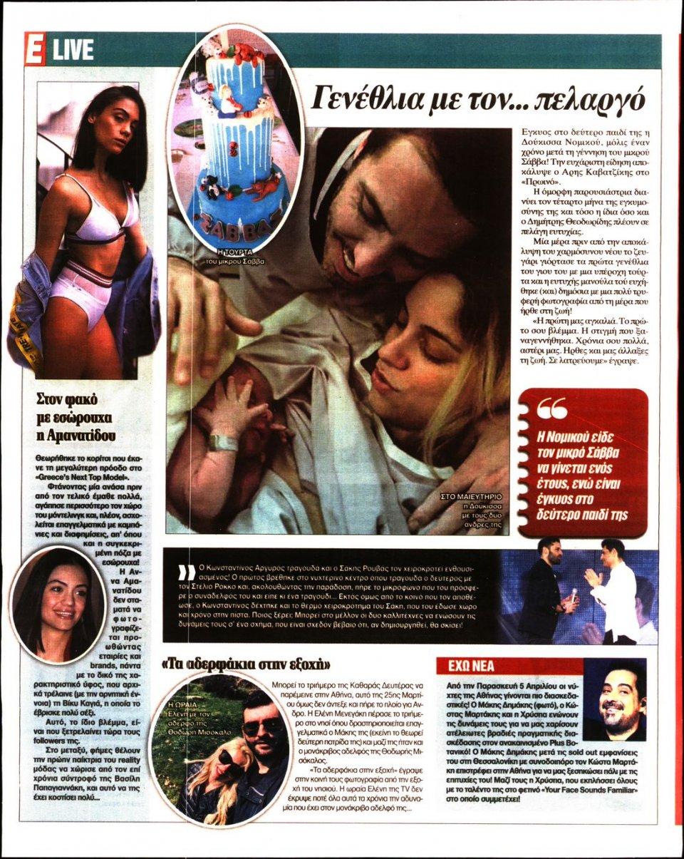 Οπισθόφυλλο Εφημερίδας - Espresso - 2019-03-27