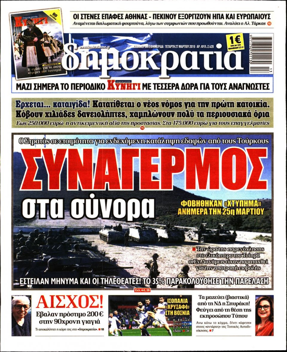 Πρωτοσέλιδο Εφημερίδας - ΔΗΜΟΚΡΑΤΙΑ - 2019-03-27