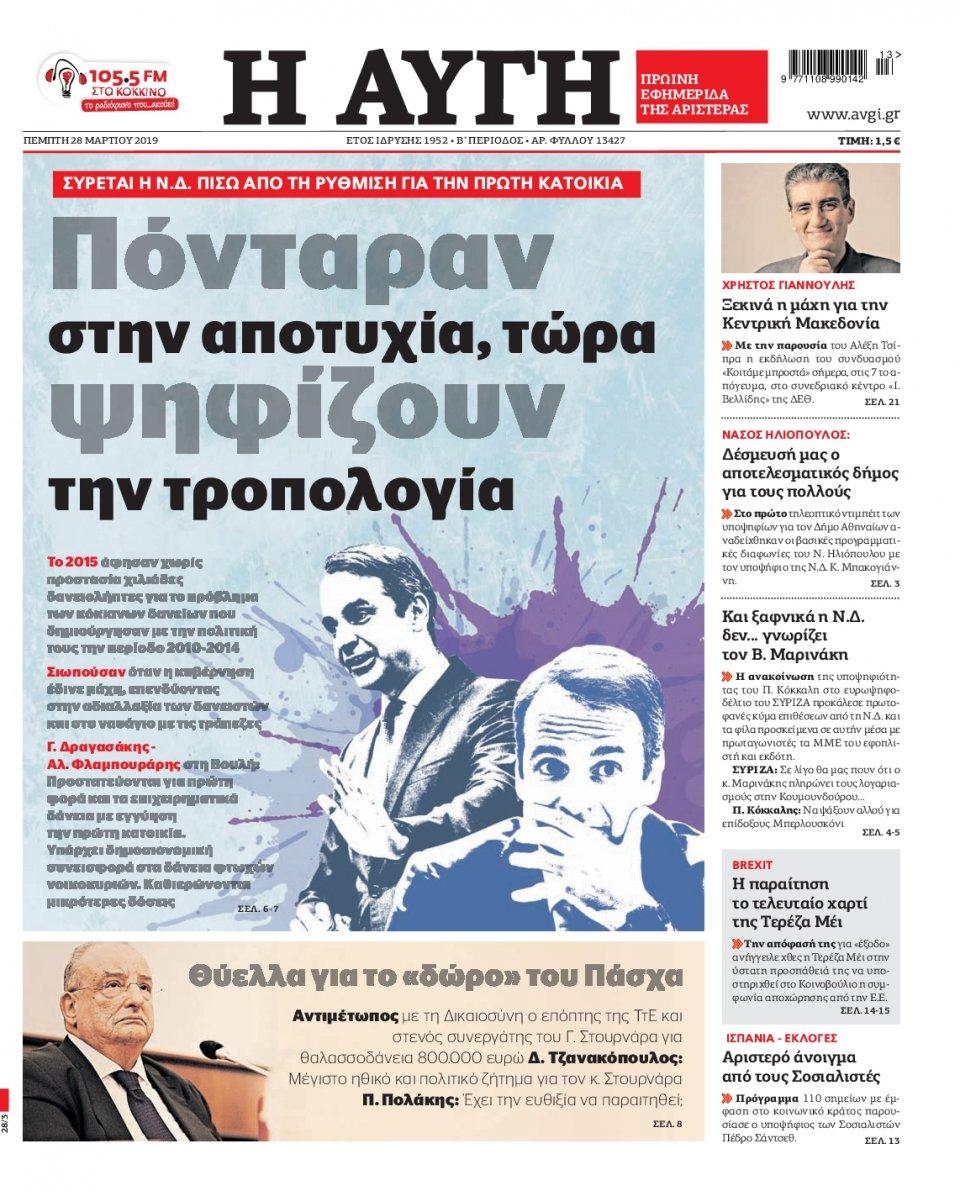 Πρωτοσέλιδο Εφημερίδας - Αυγή - 2019-03-28