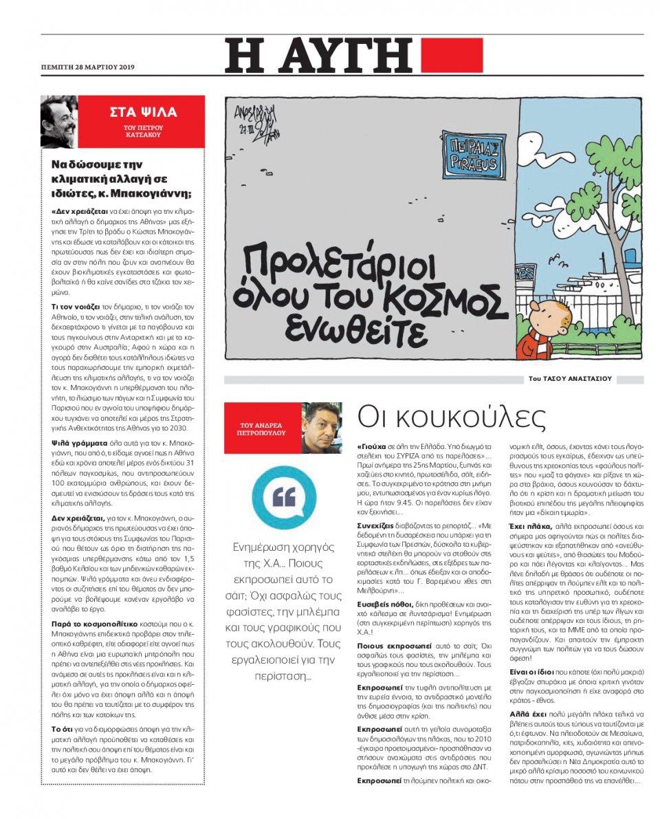 Οπισθόφυλλο Εφημερίδας - Αυγή - 2019-03-28