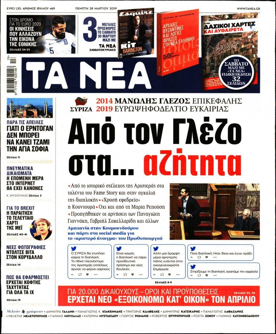 Πρωτοσέλιδο Εφημερίδας - Τα Νέα - 2019-03-28