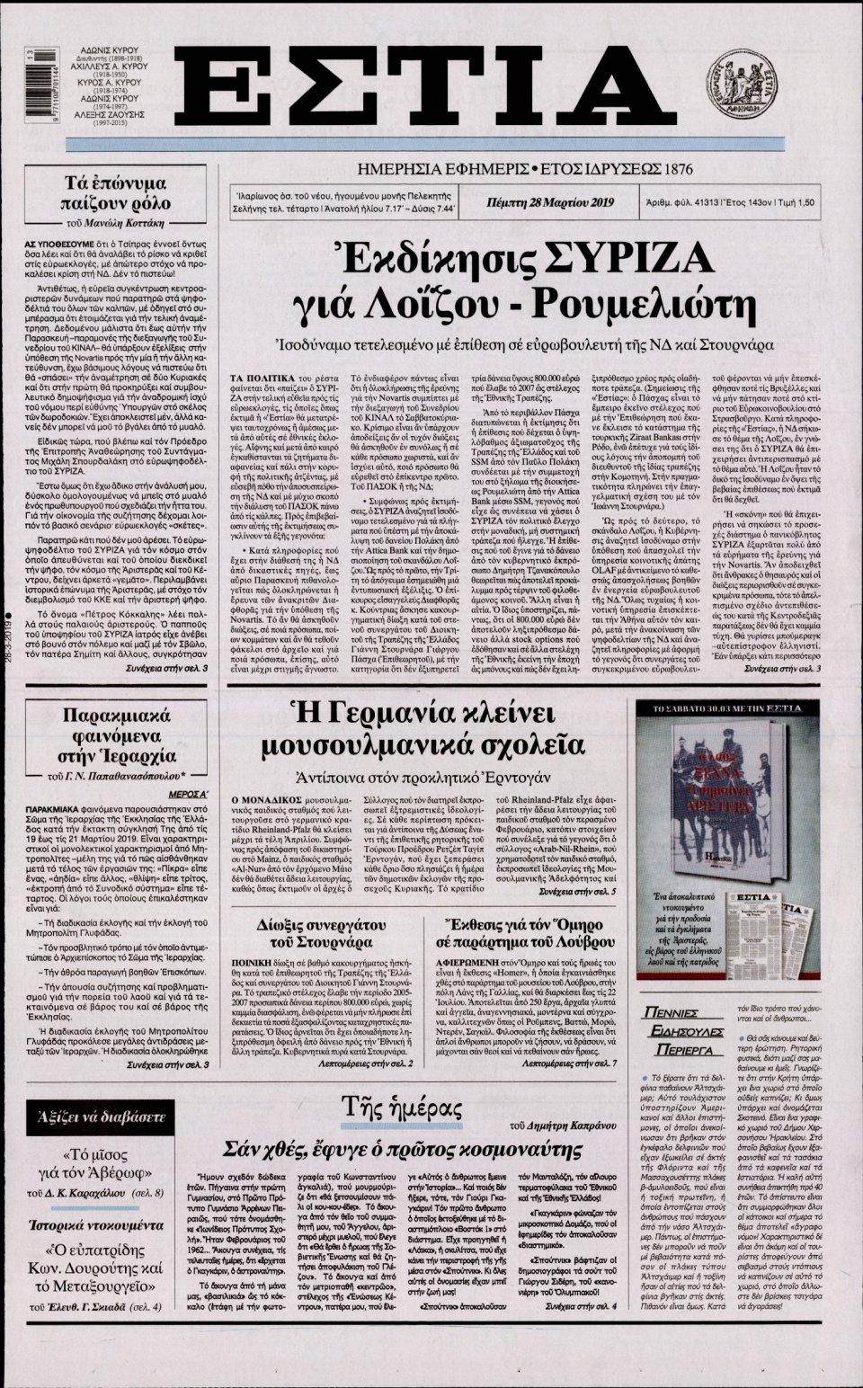 Πρωτοσέλιδο Εφημερίδας - Εστία - 2019-03-28