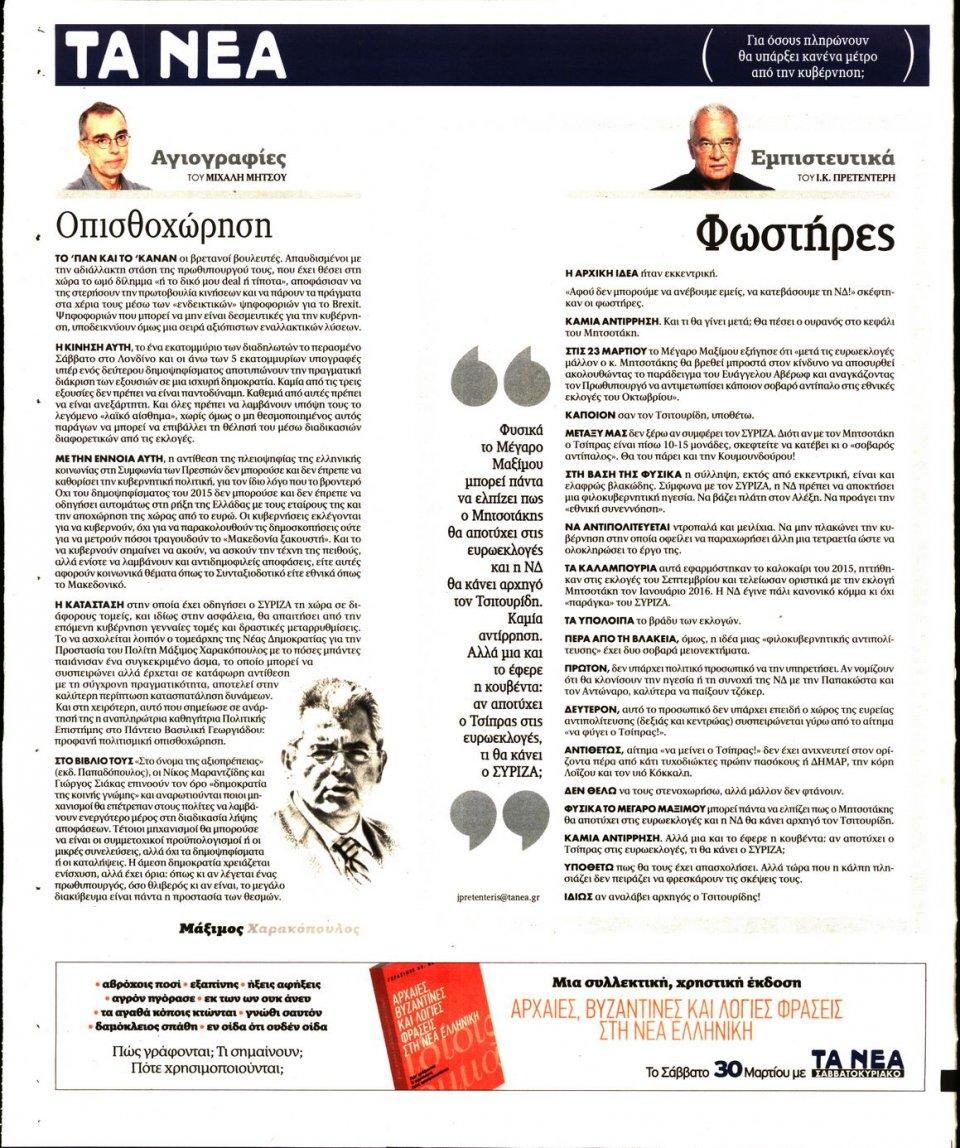 Οπισθόφυλλο Εφημερίδας - Τα Νέα - 2019-03-28